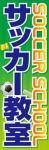 サッカー教室002