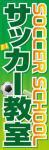 サッカー教室003
