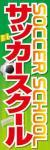 サッカースクール001