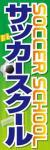 サッカースクール002