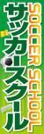サッカースクール003