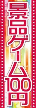 景品ゲーム100円 004