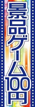 景品ゲーム100円 005