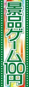 景品ゲーム100円 006
