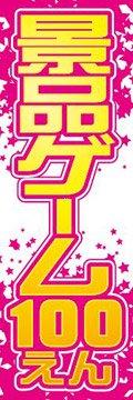 景品ゲーム100円 007