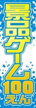 景品ゲーム100円 008