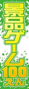 景品ゲーム100円 009