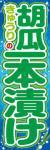 きゅうりの一本漬け006