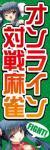 オンライン対戦麻雀003
