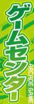 ゲームセンター012