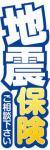 地震保険008