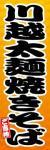 川越太麺焼きそば001