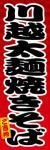 川越太麺焼きそば002