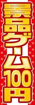 景品ゲーム100円 010