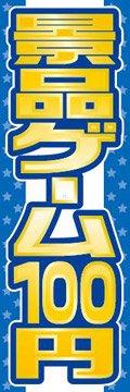 景品ゲーム100円 011