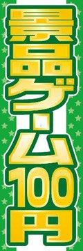 景品ゲーム100円 012
