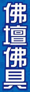 仏壇・仏具004