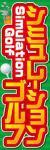 シミュレーションゴルフ013