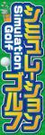 シミュレーションゴルフ014