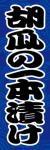 きゅうりの一本漬け008