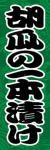 きゅうりの一本漬け009