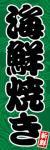 海鮮焼き007