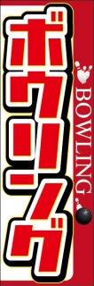ボウリング005