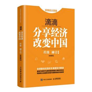 滴滴:分享経済改変中国