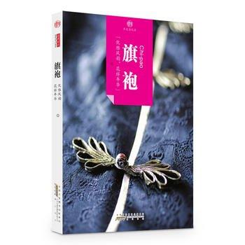 印象中国-歴史的活化石-旗袍