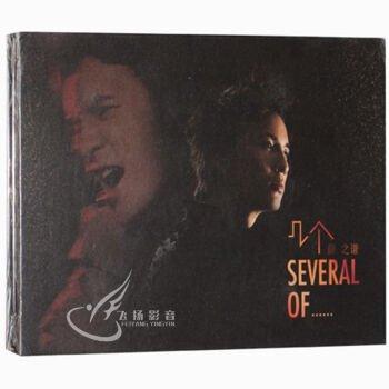 幾個薛之謙(薛之謙)(CD+DVD)