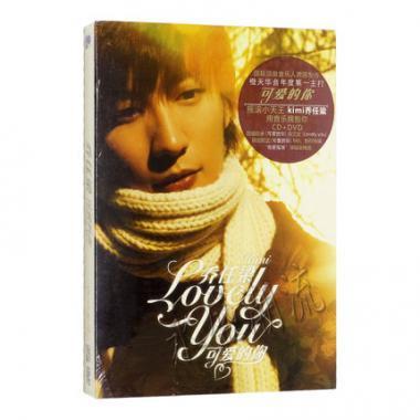 可愛的[イ尓](喬任梁)(CD+DVD)