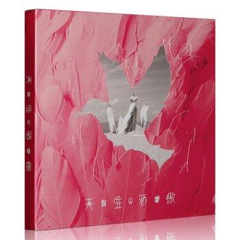 天生驕傲(姚貝娜)(CD2枚)