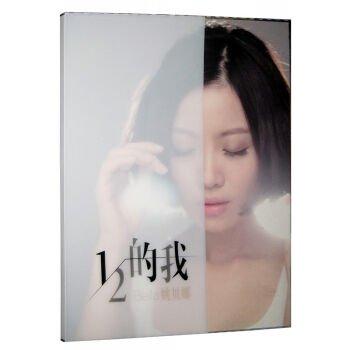 二分之一的我(姚貝娜)(CD1枚)
