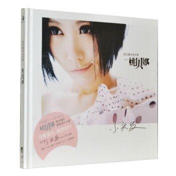 姚貝娜(姚貝娜)(CD1枚)