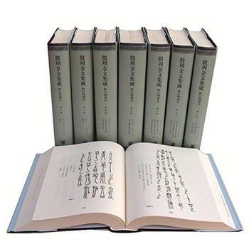 殷周金文集成·修訂増補本 (全8册)