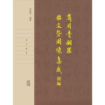 商周青銅器銘〔既/旦〕図像集成続編(共4冊)(精)