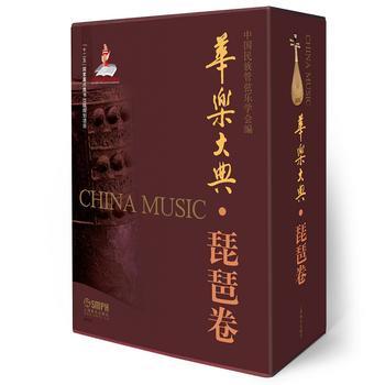 華楽大典-琵琶巻(全3冊)