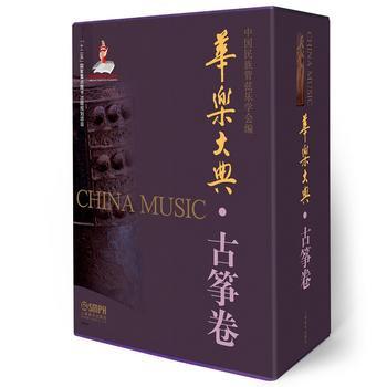 華楽大典-古筝巻(全3冊)