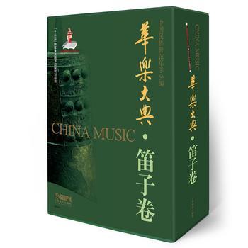 華楽大典-笛子巻(全2冊)