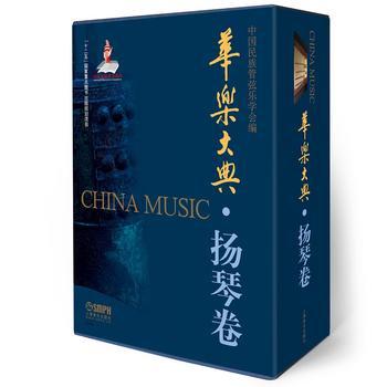 華楽大典-揚琴巻(全3冊)