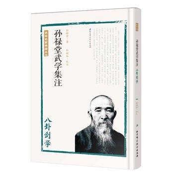 孫禄堂武学集注-八卦剣学(武学名家典籍叢書)