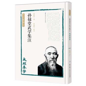 孫禄堂武学集注-太極拳学(武学名家典籍叢書)