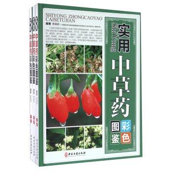 実用中草薬彩色図鑑(全3冊)