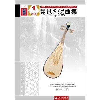 琵琶考級曲集1(第1級-第4級)(第三版)-全国民族楽器演奏社会芸術水平考級系列叢書