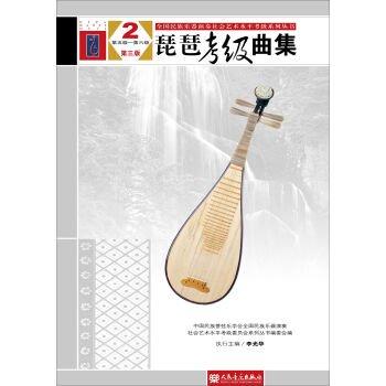 琵琶考級曲集2(第5級-第6級)(第三版)-全国民族楽器演奏社会芸術水平考級系列叢書