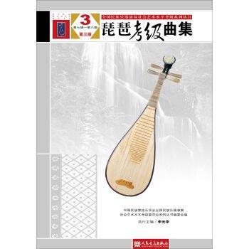 琵琶考級曲集3(第7級-第8級)(第三版)-全国民族楽器演奏社会芸術水平考級系列叢書