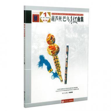 葫芦絲 巴烏考級曲集1(第1級-第4級)(第三版)-全国民族楽器演奏社会芸術水平考級系列叢書