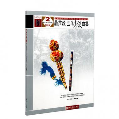 葫芦絲 巴烏考級曲集2(第5級-第6級)(第三版)-全国民族楽器演奏社会芸術水平考級系列叢書