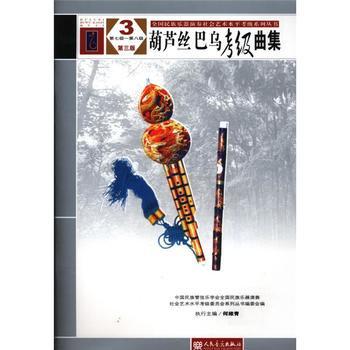 葫芦絲 巴烏考級曲集3(第7級-第8級)(第三版)-全国民族楽器演奏社会芸術水平考級系列叢書