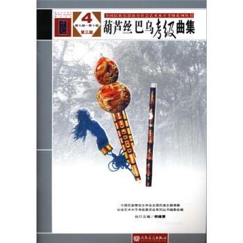 葫芦絲 巴烏考級曲集4(第9級-第10級)(第三版)-全国民族楽器演奏社会芸術水平考級系列叢書